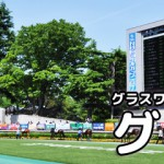 【グラおた174号】クラウンレガーロ復帰戦観戦/先週の結果