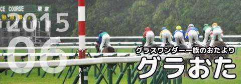 【グラおた182号】プロトコル4勝目/先週の結果/競走馬登録