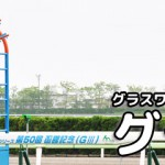 【グラおた193号】スマートオリオン、中京記念に出走/7月25日・26日の出馬表