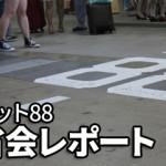 [C88]コミックマーケット88(2015年) 3日目反省会