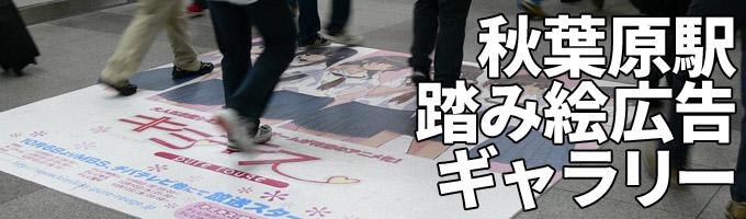 秋葉原駅「踏み絵」広告コレクション
