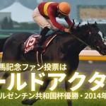 【グラおた224号】有馬記念ファン投票第1回中間発表/11月28日・29日の出馬表