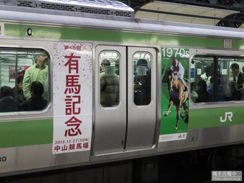 山手線で新橋・秋葉原へ 都内の有馬記念PRイベントめぐり