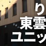 ビッグサイトへ電車で1駅、りんかい線東雲駅そばの「東京有明BAY HOTEL」に泊まってみた