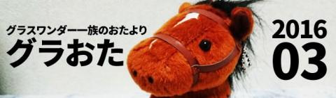 【グラおた249号】先週の結果/今週の出馬表