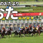 【グラおた258号】千葉サラブレッドセール上場馬/先週の結果/競走馬登録