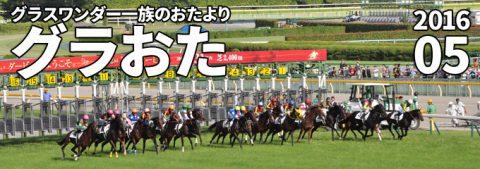 【グラおた257号】モーリスGI・4連勝!/2016年5月7日・8日の出馬表