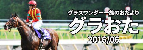 【グラおた264号】モーリス安田記念連覇なるか/2016年6月4日・6月5日の出馬表