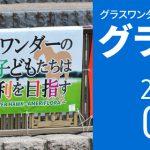 【グラおた274号】ニンジャ初障害戦/2016年7月16日・7月17日の出馬表
