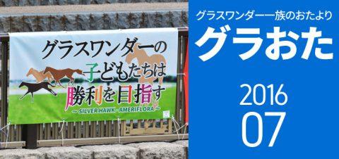 【グラおた275号】スマートオリオン中京記念連覇を目指す/2016年7月23日・7月24日の出馬表