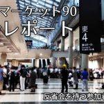 [C90]コミックマーケット90(2016夏) 3日目反省会