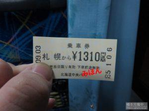 北海道中央バス 乗車券