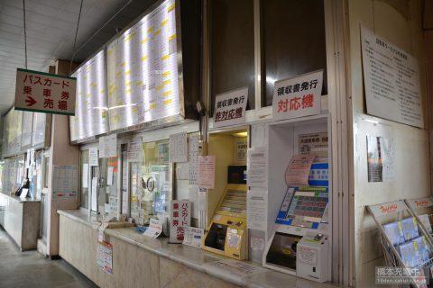 盛岡バスセンター 券売機
