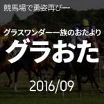 【グラおた280号】スクリーンヒーロー札幌でお披露目/トラスト札幌2歳S出走/2016年9月3日・9月4日の出馬表