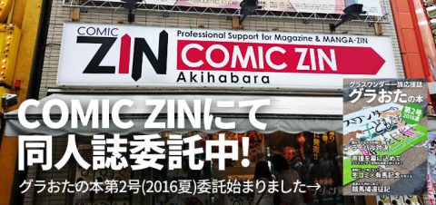 「グラおたの本 第2号 2016夏」COMIC ZINにて委託販売始まりました