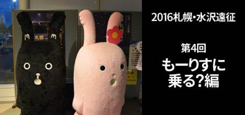 2016札幌~水沢遠征記 第4回 藻岩山でもーりすに乗る?編
