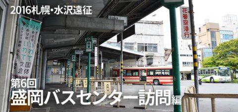 2016札幌~水沢遠征記 第6回 廃止間近の盛岡バスセンター訪問編