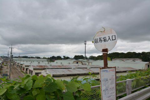 岩手県交通 競馬場入口停留所
