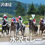 2016札幌~水沢遠征記 第8回(終) 水沢でレース観戦編