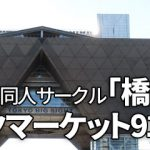 [C91]今回は大晦日!同人サークル「橋本充電中」コミックマーケット91サークル参加情報