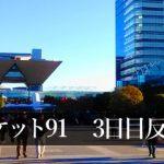 [C91]コミックマーケット91(2016冬) 3日目反省会