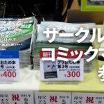 [C91]同人サークル「橋本充電中」コミックマーケット91参加レポート