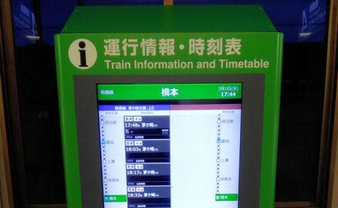 JR相模線「運行情報・時刻表」モニター稼働開始