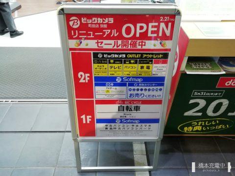 ビックカメラ町田店別館 フロアガイド