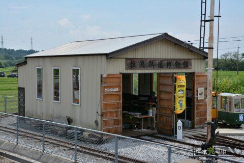 三岐鉄道北勢線 阿下喜駅 軽便鉄道博物館