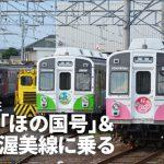 2017夏の中京遠征(1)高速バス「ほの国号」&豊橋鉄道渥美線に乗る