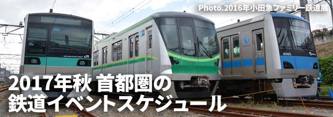 2017年秋 首都圏の鉄道イベントスケジュール