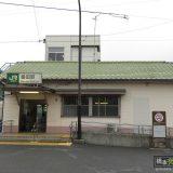 まもなく建て替え 築76年のJR相模線番田駅駅舎を観察