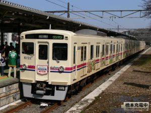 京王電鉄 6000系ありがとうフェスタ