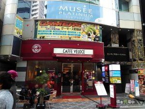 ゲーマーズ町田店(2016年12月)