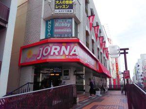 町田ジョルナ(2016年12月)
