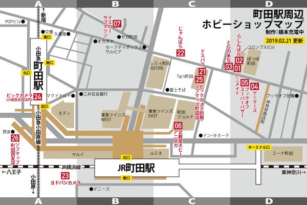 町田駅周辺のホビーショップマップ