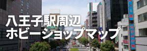 八王子駅周辺ホビーショップマップ
