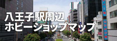 八王子駅周辺のホビーショップマップ(2017年9月更新)