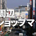 町田駅周辺のホビーショップマップ(2018年4月更新)