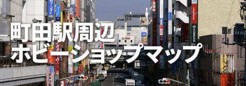 町田駅周辺のホビーショップマップ(2019年2月更新)