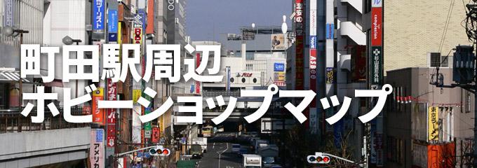 町田駅周辺ホビーショップマップ
