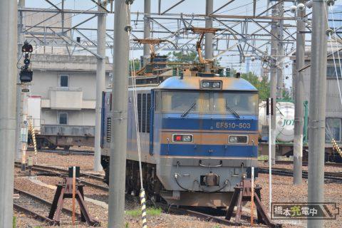 南荒子駅 EF510 503