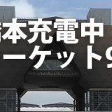コミックマーケット93サークル参加のお知らせ