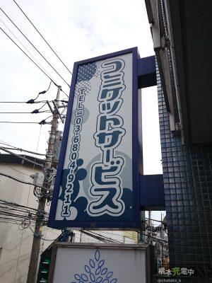 下北沢 コミケットサービス