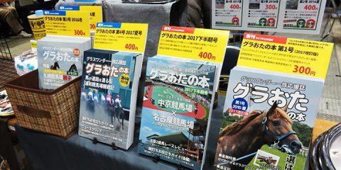 [C93]同人サークル「橋本充電中」コミックマーケット93参加レポート