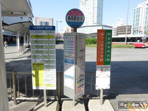 JR静岡駅北口 14番のりば