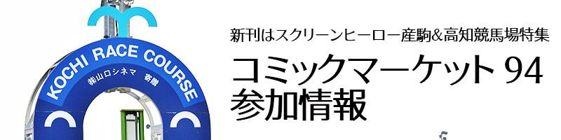 コミックマーケット94参加告知