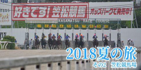 2018夏の旅(2)笠松競馬場~園田競馬場ハシゴチャレンジ