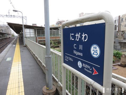 阪急仁川駅