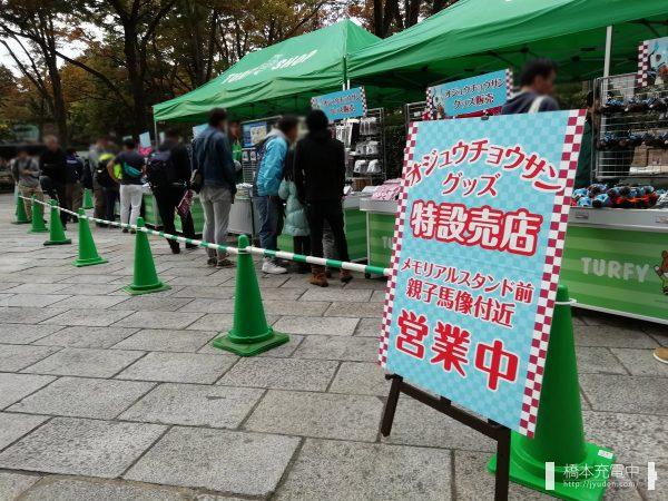 オジュウチョウサングッズ特設売店 2018/11/03 東京競馬場